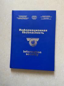 INFORMATION SECURITY  英俄双语  现代社会的信息安全问题