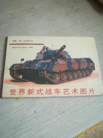 明信片   世界新式战车艺术图片(10张)