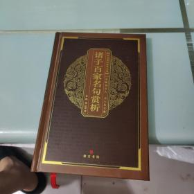 中华国粹经典文库:诸子百家名句赏析