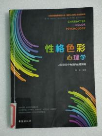 性格色彩心理学:人际交往中有效的心理策略