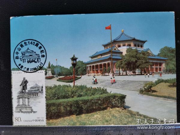 1965年广东邮政版中山纪念堂老片制作的自制极限片