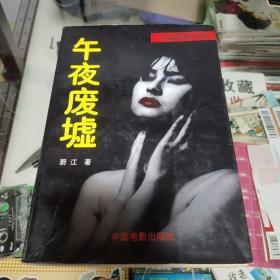 午夜废墟:长篇情爱小说(店铺)