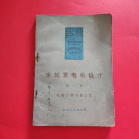水轮发电机设计(第一册)