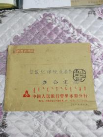 实寄邮资封一中国人民银行哲里木盟分行寄出   国内邮资已付戳   蒙古族戳