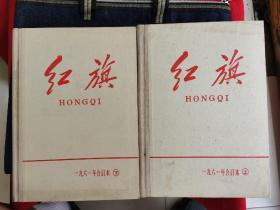 红旗合订本1961年 (上下24期全)