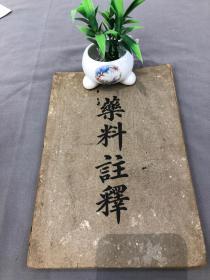 《药料注释》中华民国十七年,广学书局发行