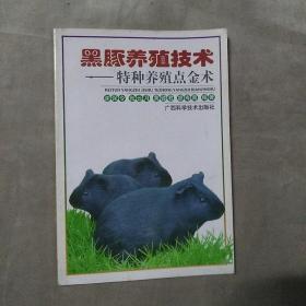 黑豚养殖技术——特种养殖点金术丛书