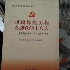 回顾辉煌历程喜迎党的十八大:党的历次全国代表大会知识读本