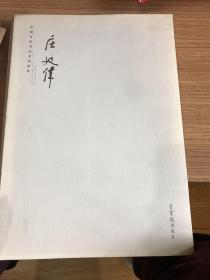中国当代书法名家新作:庄廷伟
