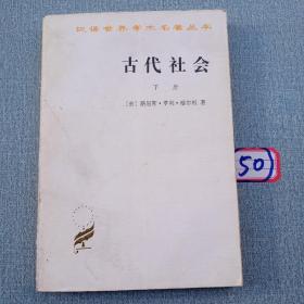 古代社会(上下)