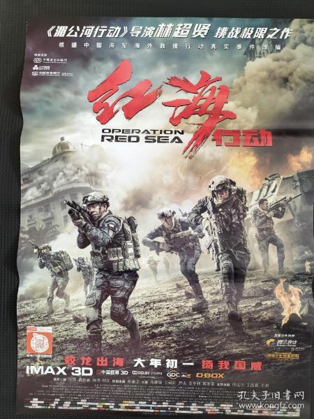 一开电影海报: 红海行动