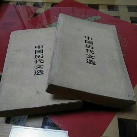 《中国历代文选》上下两册1980年9月1版1印