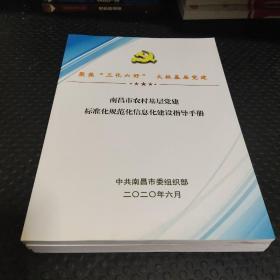 南昌市农村基层党建标准化规范化信息化建设指导手册
