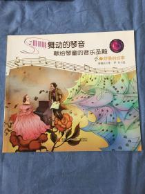 (绘本)舞动的琴音献给琴童的音乐圣殿*7舒曼的故事