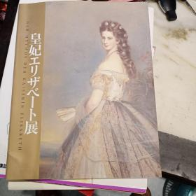 皇妃个展 伊丽莎白女王的神话 日文版