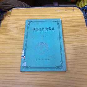 中国经济史考证(第三卷)