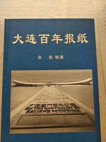 大连百年报纸(1899年--2003年)