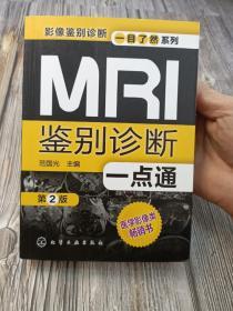 影像鉴别诊断一目了然系列:MRI鉴别诊断一点通(第2版)