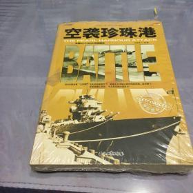 和平万岁·第二次世界大战图文典藏本:空袭珍珠港