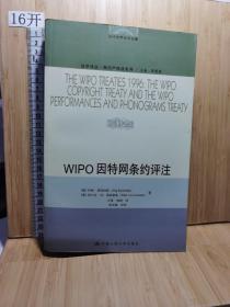 WIPO因特网条约评注