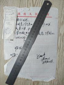 郑自修信札一通一页