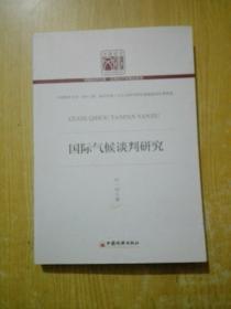 中国经济文库·应用经济学精品系列:国际气候谈判研究