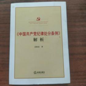 <中国共产党纪律处分条例>解析