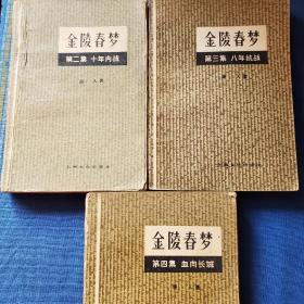 金陵春梦(二三四)