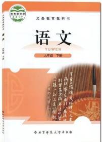北师大版初中语文九年级下册教材课本教科书