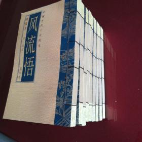 中国古代十大孤本(绣像本)【1至9卷】