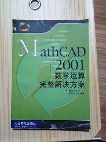 MathCAD 2001数学运算完整解决方案