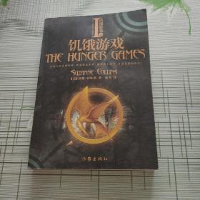 饥饿游戏三部曲(全三册)第一部