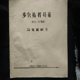 《简要说明书》油印本 指挥箱 仿八0一工厂出品 福建泉州市鲤中模具厂 私藏 书品如图.