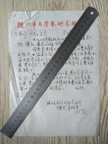 朱树荣诗稿一页