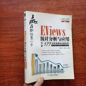 赢在职场第一步:Eviews统计分析与应用(附光盘)