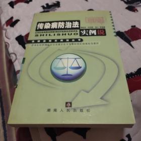 传染病防治法实例说/法律法规实例说丛书