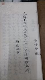清道教手稿本,书法一流,D039