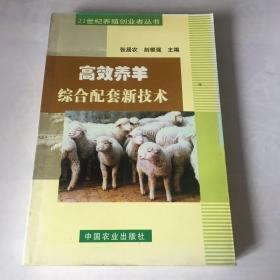 高效养羊综合配套新技术
