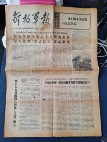 解放军报(1974年3月22日)