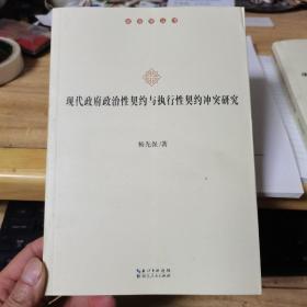 现代政府政治性契约与执行性契约冲突研究