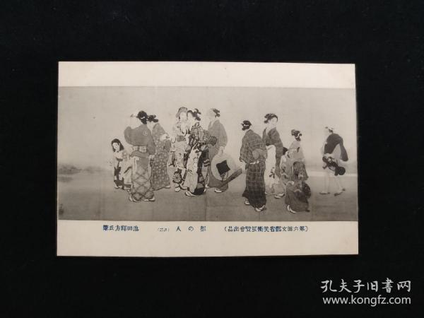 日本早期美术展览会老明信片