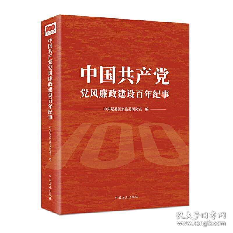 中国共产党党风廉政建设百年纪事 中央纪委国家监委研究室 中国方正出版社9787517409816正版全新图书籍Book