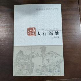 手绘中国民居系列丛书·民居印象:太行深处