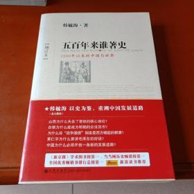 五百年来谁著史(增订本) 1500年以来的中国与世界
