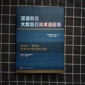 汉语韩语大数据百科术语辞典