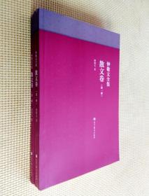 钟敬文全集:散文卷(第一册 第二册)二卷合售