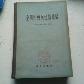 全国中兽医经验选编