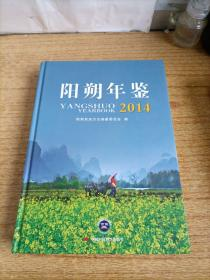 阳朔年鉴2014
