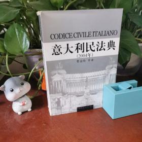 意大利民法典 (2004年)