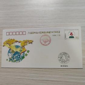 信封:广东省集邮总公司集邮用品经销中心开业纪念-纪念封/首日封